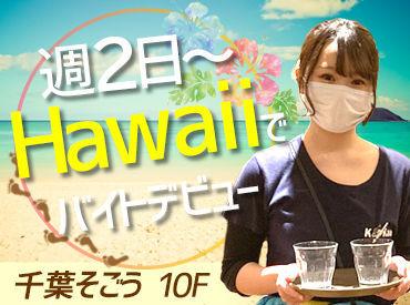 ハワイアンミュージックの流れる店内は居心地抜群◎ 『アローハー!』と声をかけつつ… HawaiiならではのFoods&Drinksを提供★*