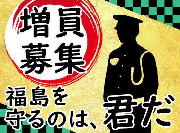 共に福島の平和を守ってくれる仲間を募集中! 少しでも気になったら、まずは応募を!