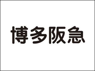 """博多阪急""""短期""""アルバイト大募集中! 期間限定のお小遣い稼ぎ♪ 【履歴書不要】だから、気軽に応募できます★"""
