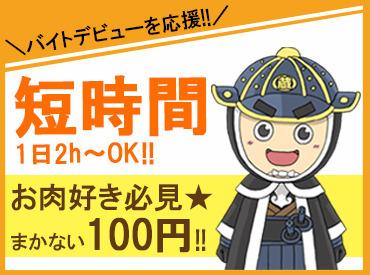 <嬉しいポイント盛りだくさん> 100円でまかないが食べられる!しかも、社割«10%OFF»もあり!! 時間帯によって時給UP(^^)/