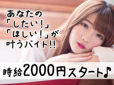 最初の3日間は特別時給2000円★ その後も高時給1300円以上だからずーっとガッツリ稼げちゃう!!