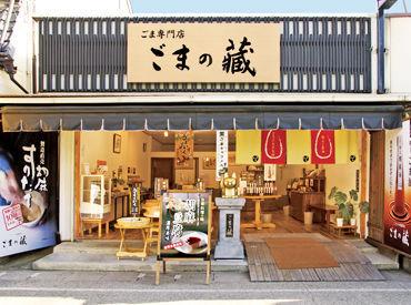 海津市にある千代保稲荷神社.:*・゚ その参道にお店を構える『ごまの蔵』 和な雰囲気に囲まれてオシゴトできます♪