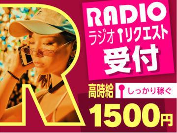 今人気のラジオの受付コールStaff♪最大の魅力はズバリ高時給★即日勤務OK!