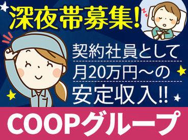 月20万円~安定収入をゲット! 契約社員として働けますよ◎