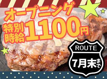 【ホール/キッチン】★厚・待・遇★→7月末までの限定『高時給1100円』さらに有給もあります♪<週2・3h~>放課後だけ/がっつりフルタイムもOK!