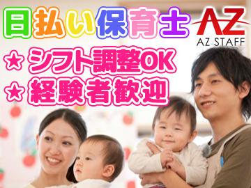 【保育士】シフトの相談可☆週3~OK☆時給1250円以上の高時給