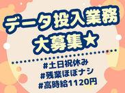 高時給1120円×土日祝休みの人気案件♪