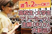 今年9月に平禄寿司宮城多賀城西店リニューアルOPEN★ まだまだ新規スタッフを大募集します!未経験の方も奮ってご応募ください◎
