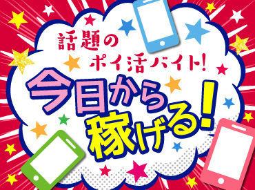 【アンケートモニター】◆東証一部上場!大手企業で安心◆登録はたった3STEP!ゲームアプリの課金や生活費の足しなどのお小遣い稼ぎにピッタリです☆