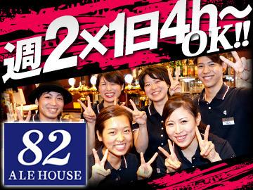【店舗STAFF】★履歴書不要★週2×4h~OK★アルバイトも有給有『HUB』プロデュースの英国風パブ『82』【錦糸町・横浜】で大募集!