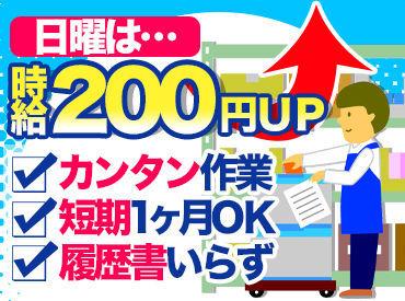 ≪横浜シーサイドエリア≫ 車・自転車・バイク通勤もOK!!(ガソリン代も支給)自分のスケジュールに合わせて働けるのも魅力的♪
