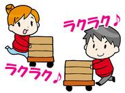 お仕事簡単♪台車で食品箱を仕分けるだけ★ 主婦(夫)さん、フリータさんも気軽にお仕事始められます♪