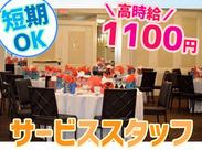 学生~主婦(夫)さん歓迎★高時給1100円~! 市内の高層ビルのレストランでお仕事♪+゜*