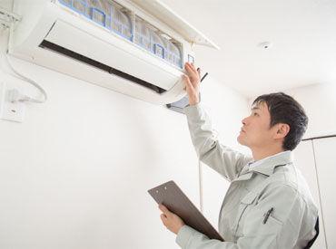 ★9割以上が未経験スタート★ 家庭用エアコンの修理・点検のお仕事。 最初は簡単な作業から始めていきます! ※写真はイメージ