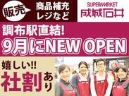 ≪オープニングしたてのお店!!≫成城石井の最大規模の調布店♪10~60代まで活躍中!この時期からも始めやすさ◎