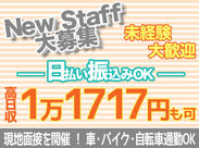 ≪MAX日収1万1717円◎≫ガッツリ稼げるのも嬉しいポイント! 更に注目なのは★日払いOK!