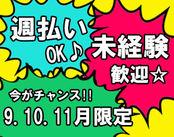 9月・10月・11月限定★イベント会社のお仕事♪ まずはお問い合わせください!!