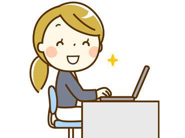 出社は週2~3日☆ 在宅勤務OKで働きやすさ抜群‼ ランチ無料の特典付きで 節約もできちゃう(^^♪