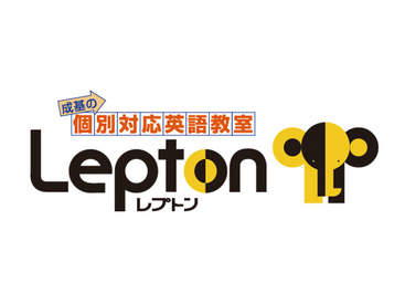 【Lepton(レプトン)指導員】\\★小学生向けの英語個別指導★//週2日~&曜日固定制で働きやすさバッチリ◎元気&子どもを好きな気持ちがあればOK!!