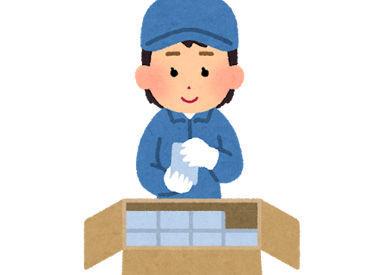 【樹脂製品の検査業務】人気の樹脂製品の検査業務です。とてもきれいな工場での作業ですから、初心者大歓迎です!