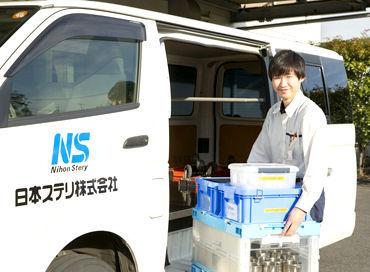 会社の顔となって医療器材の回収・配送など。決まったルートを回るので安心です◎