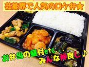 テレビ局に届けるお弁当はこんな感じです♪同じお弁当がまかないで食べられちゃいます!(なんと無料で!)