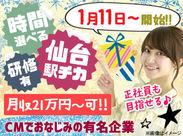 ≪登録会は毎日開催≫ 登録場所も仙台駅近で便利♪持ち物は…ナシ!!つまり手ぶらで気軽に登録できちゃうんです◎
