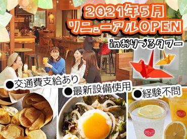 広島マツダが手掛ける \*.新スタイルcafe.*/ 5月のリニューアルに向けて NEWスタッフ大募集!! もちろん即勤務開始もOK◎
