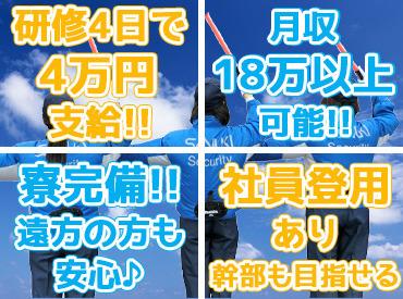 【警備STAFF】~讃岐株式会社についてご紹介~160人のスタッフが在籍中!5年後に600人を目指してます!