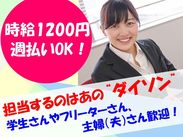 登録制★週払いOK♪短期1週間〜OK!