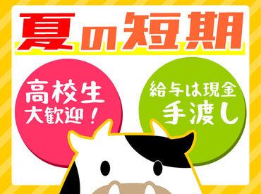 ≪肉の横沢で販売スタッフ≫ 従業員にはオトクな価格でお肉をご提供♪ ぜひ一緒に働きましょう!高校生も大歓迎♪