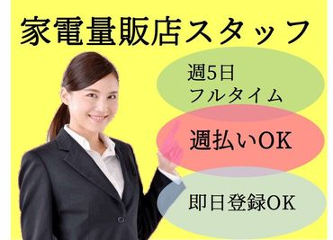 【家電量販店STAFF】生活にも役立つ■ビジネスマナー ■商品知識 etcが身に付くお仕事!