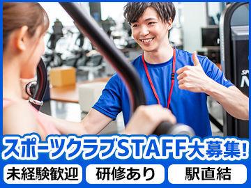 駅近なので通勤も楽々♪人気のスポーツクラブで一緒に働きませんか?