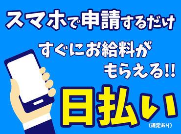未経験でも高時給GET♪ 簡単作業でガッツリ稼げる! 長期のお仕事→安定収入GET!