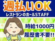 カンタンなお仕事なので、誰でもすぐ覚えられます♪せっかく働くなら、時給1000円で効率よく稼いじゃいましょう(^^)