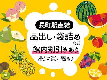 \\長町駅直結// 新鮮でおいしいフルーツや野菜に囲まれてお仕事♪ 裏方なので接客はほとんどありません◎