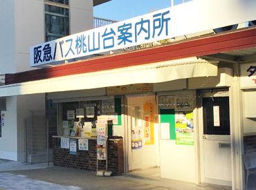 【阪急バスの案内所Staff】*レア!!阪急バスの案内所でのお仕事♪*定期券や乗車券販売や売上管理、データ入力などをお任せ!30~50代の主婦さん活躍中◎