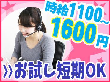 【コールセンター】春のNEWバイトは…[シンプル]×[稼げる]×[コールセンター]で決まり♪1日3h~OK★PC操作ナシトークマニュアルに沿ってご案内!