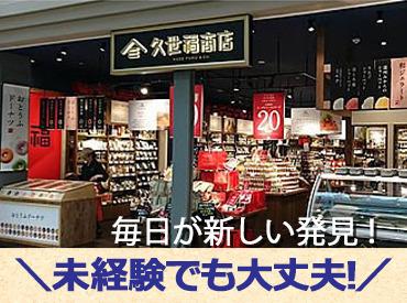 日本全国!世界各地のお洒落で美味しい食材を集めました☆ お客様もワクワク、あなたもワクワク♪楽しく働けること間違い無し!