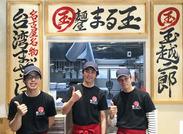 「フジヤマ55」グループのラーメン屋さん♪一番人気の台湾まぜそばも社割でお得に食べられちゃいます!!