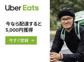 """【Uber Eatsスタッフ】必要なのは""""自転車""""と""""スマホ""""だけ!スキマ時間でサクッと稼げる配達STAFF学生、主婦(夫)、フリーター誰でもスグに稼げます♪"""