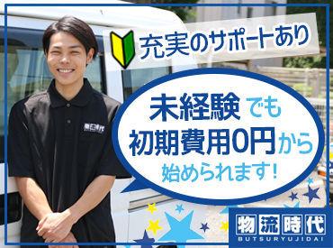 【軽ドライバー】\ほとんどが月額報酬40万円以上/やる気さえあえればとことん稼げる!ナビ貸し出しなど各種サポートあり◎