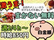 ≪オシャレなお店でバイトデビュー!≫ 衝撃のまかない無料♪料理自慢のシェフが作る人気の白金豚メニューだって無料!
