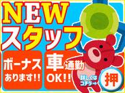 \八女店は研修中 時給1000円!!/ 覚えることが多く、大変だと思います。 頑張る期間を応援しています!!
