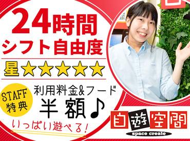 【自遊空間STAFF】昇給すれば月収19万円以上も可能★≪24h≫自由が利く◎[両立]も[いっぱい働きたい]もクリア(≧∇≦)b