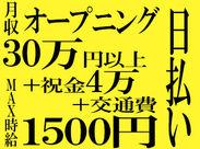 オープニング大募集★ MAX時給1500円以上を日払いでGET! 梱包やピッキングなどのシンプルワーク◎ 無料送迎バスもあります♪