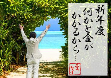 ◆無理なくお小遣い稼ぎ◆ ガッツリ働くほどじゃないけど… やっぱり収入は欲しい。  >>そんな方の希望シフト、柔軟に叶えます!