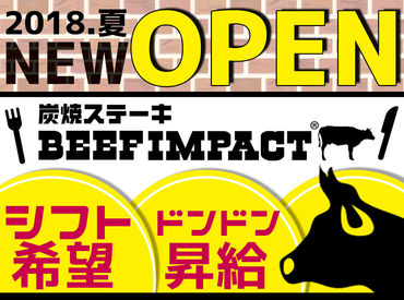 【ホールSTAFF】=8月上旬OPEN!【BEEF IMPACT】=働き方もインパクト大ッ★実習・試験・子どもの急病…ど~しても休みたいときに休めます!