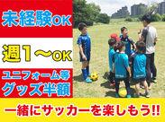 フットサル系ブランド商品が50%OFF! 好きなチームのユニフォームを着て 子ども達と一緒にサッカーを楽しもう♪ ≪未経験も歓迎≫