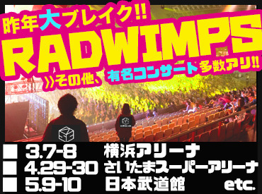 【ライブSTAFF】注目>>ROCK IN JAPAN FESTIVAL★RADWIMPS@日本武道館etc.案件多数!▼最高日収例 2万8260円激短OK!好きな日だけで◎/登録制